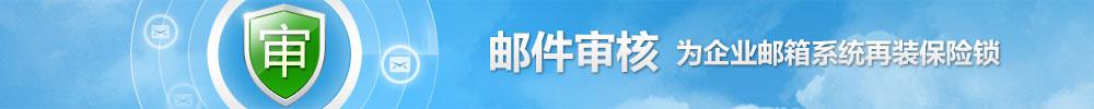 邮件审核,为易胜博官方网站系统再加保险锁
