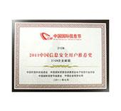 2011年中国信息安全用户推荐奖