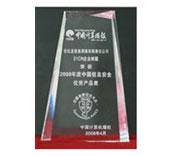 2008年度中国信息安全优秀产品奖
