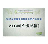 2007年新经济服务用户最佳体验奖