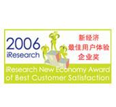 2006年新经济最佳用户体验企业奖