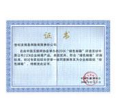 2006年互联网协会颁发的绿色邮箱证书