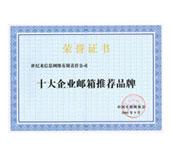 2005年度十大易胜博官方网站推荐品牌